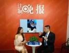 中国法制晚报 健康大讲堂 采访大连爱德丽格刘志刚院长