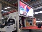 转让 LED宣传车厦门最便宜的广告宣传车多少钱