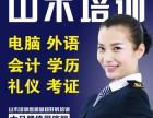 青浦职业基本素养选择山木培训礼仪集体培训