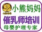顺德均安 北滘催乳师培训通乳师培训 催奶师培训 催乳培训