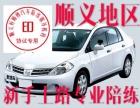 顺义地区专业汽车陪练公司本土品牌对接顺义学员