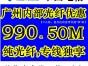 广州电信内部纯宽带990包50M,您值得拥有