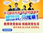 十堰淘宝培训网络营销微信营销美工全套培训