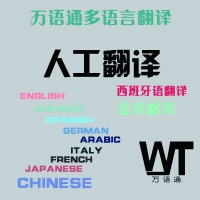 桂林外语(多语种)翻译