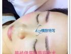 重庆解放碑化妆纹绣培训,涪陵秀眉纹眉