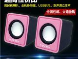 朗迪台式音响 电脑音箱 便携笔记本 迷你多媒体 usb2.0 小