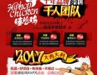 特色嘻哈鸡加盟项目 嘻哈鸡火锅加盟条件加盟费