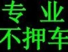 北京朝阳区汽车贷款公司,朝阳区抵押车贷款
