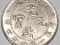 古玩专业交易平台面向宜昌征集珍贵的古代钱币