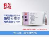鸡肠炎的治疗方案,鸡肠炎特效药利美