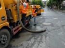上海管道清理高压清洗疏通下水道清理化粪池