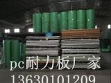 12mm耐力板 15mm耐力板 乳白耐力板 pc耐力板厂家