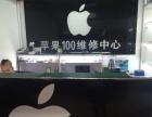 苹果三星手机维修