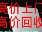 【南通通州兴仁兴东西亭】淘汰电脑回收笔记本手机回收
