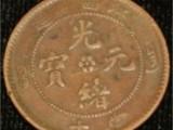 南京江寧2021年錢幣鑒定交易 拍賣
