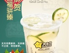 广州58度奶茶加盟