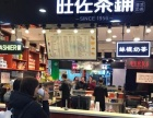 (个人)黄浦区大型商场内饮品店转让Q