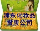 上海化妝品銷毀正規處理渠道,哪些途徑處理殘次商品銷毀安全可靠