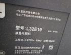 TCL液晶电视机