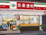 江苏苏州-苏果超市加盟费 资质名师一对一教学 限额名