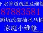石家庄裕华区家庭专业管道疏通修理服务电话