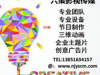 江苏南京抖音短视频 六策