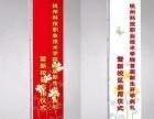 杭州会议旗帜定制丨杭州创意旗帜定制丨杭州彩旗定制丨