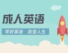 北京西城常用英语口语速成班,零基础学实用生活英语