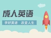 上海长宁英语培训班,英语口语培训,成人英语,商务英语培训