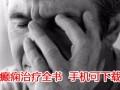 北京癫痫病治疗价格是多少 癫痫治疗全书APP