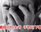 癫痫病发作的时候是啥样的 癫痫治疗全书APP