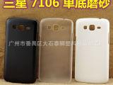 三星G7106手机保护壳 pc磨砂保护套 皮套素材保护壳 彩绘浮