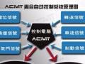道诺.ACMT离合自动控制系统