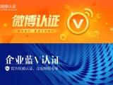 微博認證在-購買認證微博-企業藍認證