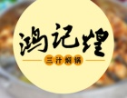 鸿记煌三汁焖锅加盟详情/项目资料