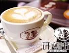 咖啡加盟連鎖 研磨時光咖啡館-專業手工拉花咖啡館 研磨時光
