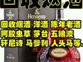 杭州回收名酒购物卡回收茅台酒回收超市卡回收冬虫夏草
