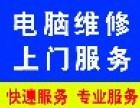 江津电脑维修 升级 监控安装 防盗系统