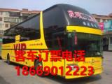 从盘县到青岛客车汽车乘车/汽车卧铺大巴18669012223