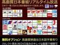 日本ihome IPTV又可以看了