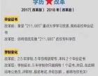 荆州百信会计成人教育正在报考