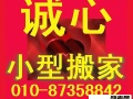北京朝阳高碑店搬家 高碑店面包车搬家87358842 高碑店面包