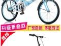 打折降价!一两百块钱全新格美特折叠自行车,包修包送,包售后!
