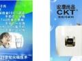 CKT韩国净水器加盟 投资金额 1万元以下