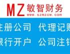 深圳代理记账报税,代理记账报税公司,申请一般纳税人
