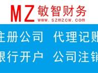 深圳专业代理记账报税,注册公司,变更公司信息,申请一般纳税人