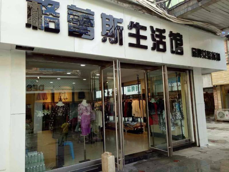 重庆加盟 2016开店加盟,找赚钱的加盟店