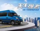 金华南京依维柯全新一代依维柯Daily欧胜现车优惠