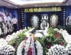 南京专业超然丧葬礼仪服务,丧事全套服务,