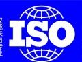 邯郸ISO9000专业第三方机构值得信赖